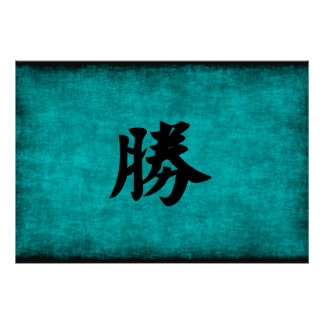 Chinese Character Painting for Success in Blue Poster