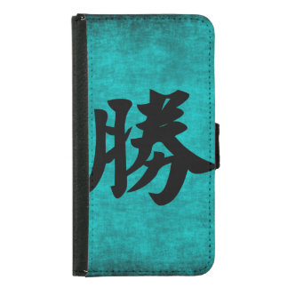 Chinese Character Painting for Success in Blue Samsung Galaxy S5 Wallet Case