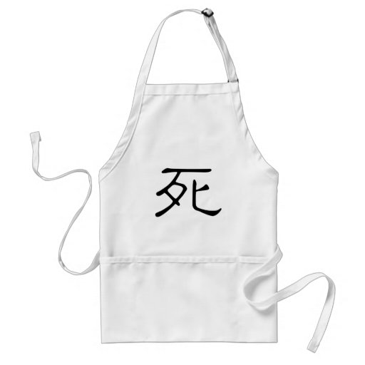 Chinese Character : si3, Meaning: dead, die Apron