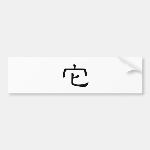 Chinese Character : ta, Meaning: it thing Bumper Stickers