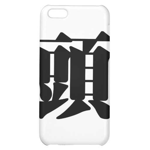 Chinese Character : tou,  head, top, begin Case For iPhone 5C