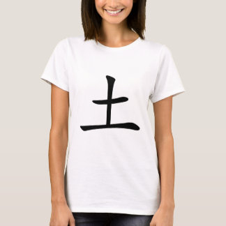Chinese Character : tu, Meaning: earth, dirt T-Shirt