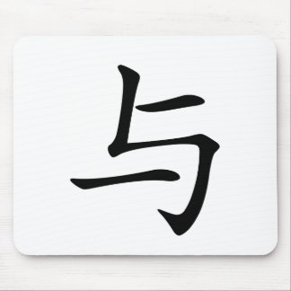 Chinese Character : yu3, Meaning: with, together, Mouse Pad