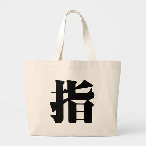 Chinese Character : zhi, Meaning: finger Tote Bag