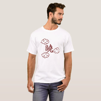 Chinese characters - daybreak T-Shirt