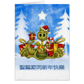 Chinese Christmas Card - Cute Dragon - 聖誕節同新年快樂