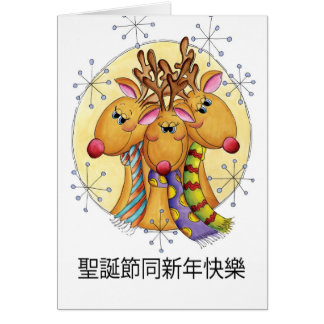 Chinese Christmas Card - Reindeer - 聖誕節同新年快樂