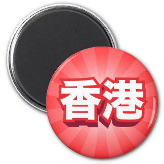 "Chinese City Hong Kong ""Block"" 6 Cm Round Magnet"
