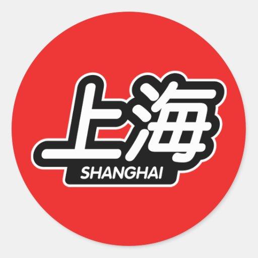 """Chinese City Shanghai """"Racing Sticker"""""""