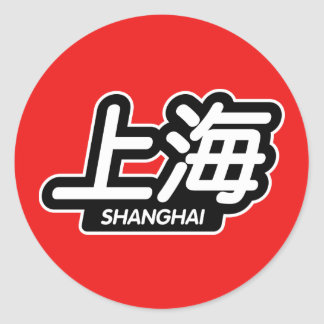 "Chinese City Shanghai ""Racing Sticker"" Classic Round Sticker"