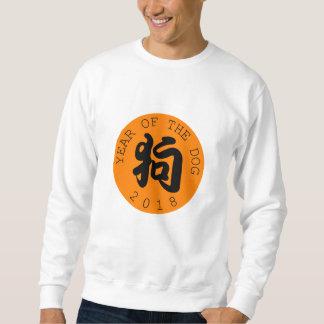 Chinese Dog Year B Symbol O Circle Basic Sweat Sweatshirt