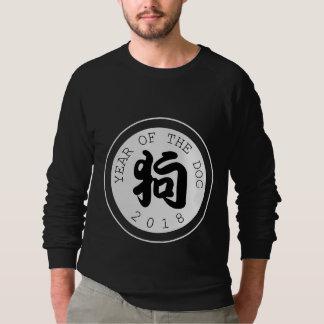 Chinese Dog Year B Symbol White Circle Sweatshirt