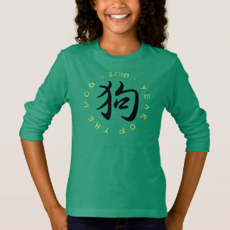 Chinese Dog Year Black Symbol Emerald Teens Tee