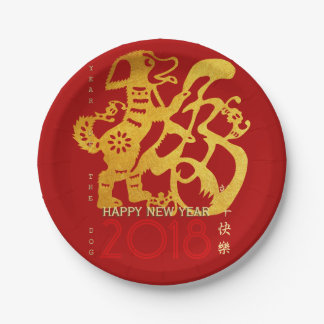 Chinese Dog Year golden Papercut 2018 Paper Plate