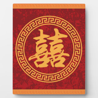 Chinese Double Happiness Calligraphy Framed Photo Plaques