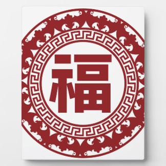 Chinese Good Fortune Symbol with Bats Illustration Plaque