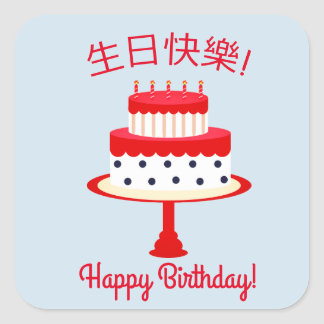 "Chinese ""Happy Birthday"" Sticker"
