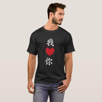 """Chinese """"I Love You"""" Shirt - Dark"""