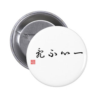 Chinese Japanese Traditional Calligraphy Button