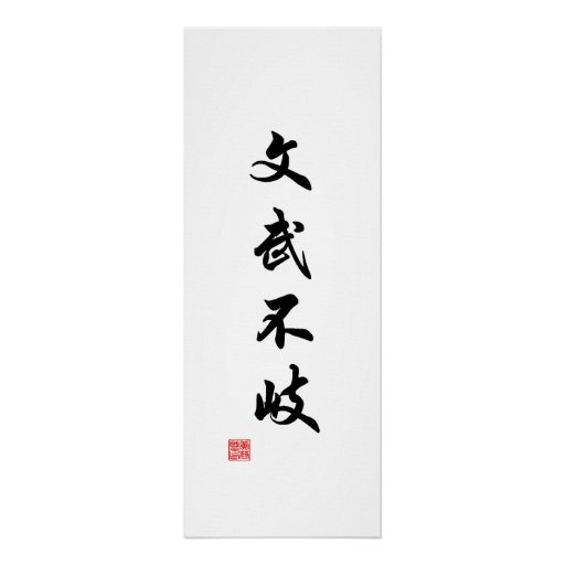 Chinese japanese traditional calligraphy canvas poster