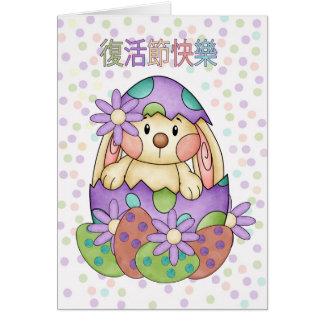 Chinese Language Easter Card - Fùhuó jié kuàilè