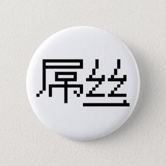 Chinese Loser / Diaosi 屌丝 Hanzi MEME 6 Cm Round Badge