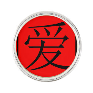 Chinese Love Lapel Pin