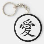 Chinese Love Symbol Key Chain