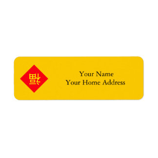 Chinese Lunar New Year Good Luck Holiday Theme Return Address Label