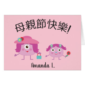 Chinese Mother's Day Greeting Card with Monsters