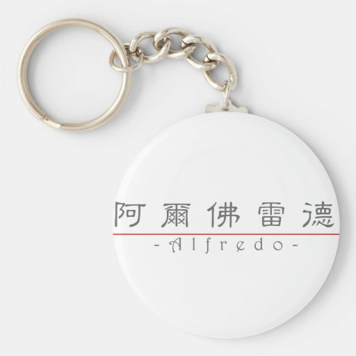 Chinese name for Alfredo 22482_2.pdf Keychains