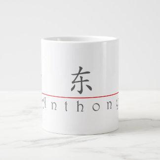 Chinese name for Anthony 22010_1.pdf Large Coffee Mug