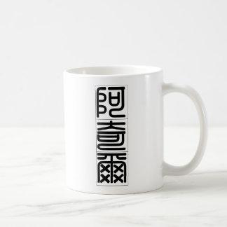 Chinese name for Archer 20423_0.pdf Coffee Mug