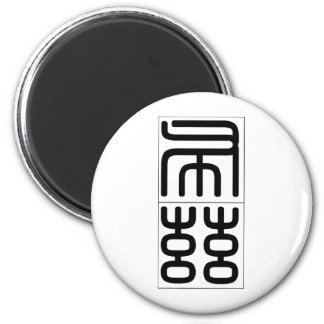 Chinese name for Booth 20476_0.pdf 6 Cm Round Magnet