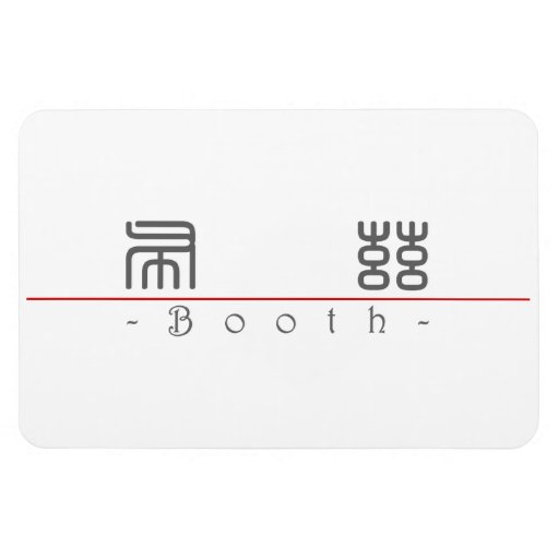 Chinese name for Booth 20476_0.pdf Flexible Magnet