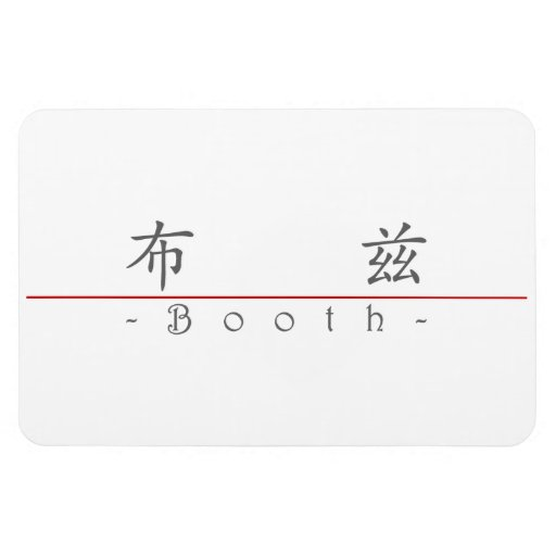 Chinese name for Booth 20476_1.pdf Rectangle Magnet