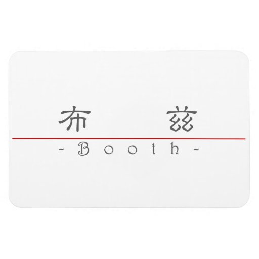 Chinese name for Booth 20476_2.pdf Flexible Magnet