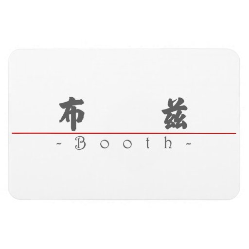 Chinese name for Booth 20476_4.pdf Magnet