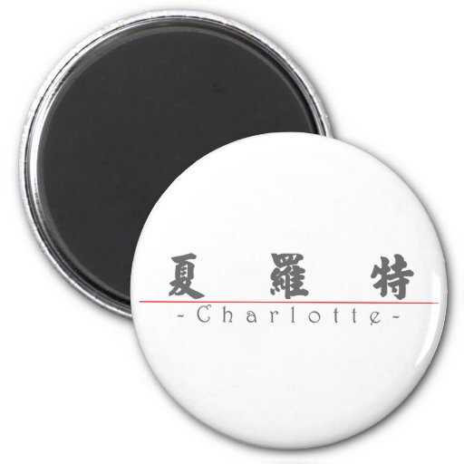 Chinese name for Charlotte 20060_4.pdf Fridge Magnet