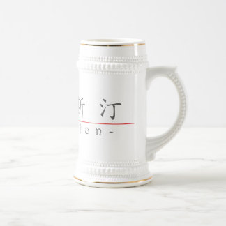 Chinese name for Christian 20512_1.pdf Coffee Mugs