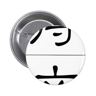 Chinese name for Devin 20544_2 pdf Pinback Buttons