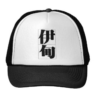 Chinese name for Eden 20095_3.pdf Trucker Hats