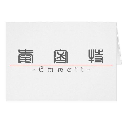 Chinese name for Emmett 22221_0.pdf Cards