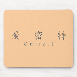 Chinese name for Emmett 22221_1.pdf Mouse Pad