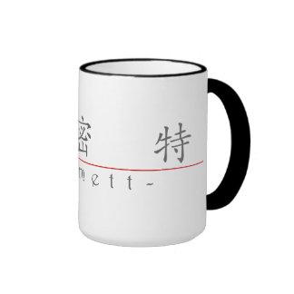 Chinese name for Emmett 22221_1.pdf Coffee Mug
