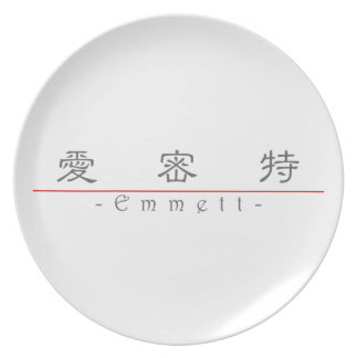 Chinese name for Emmett 22221_2.pdf Party Plate