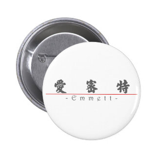 Chinese name for Emmett 22221_4 pdf Button