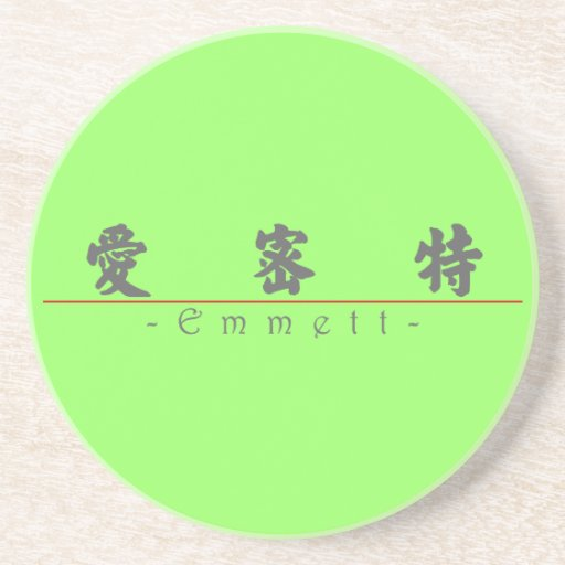 Chinese name for Emmett 22221_4.pdf Drink Coaster