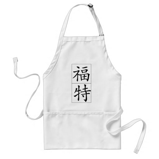 Chinese name for Ford 20586_1.pdf Aprons