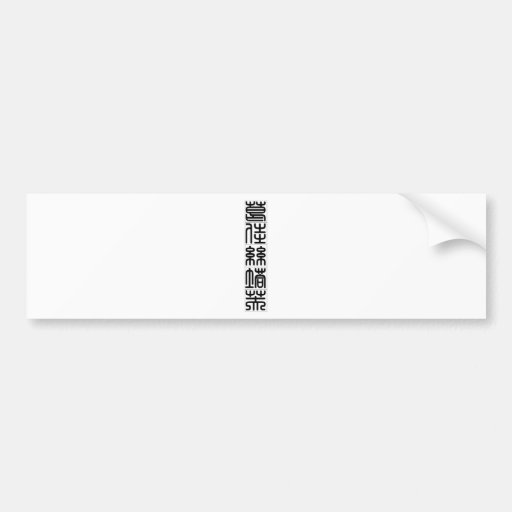 Chinese name for Gustave 20141_0.pdf Bumper Stickers